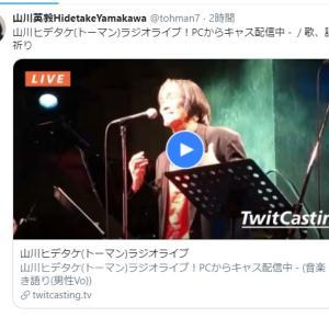 山川ヒデタケ (トーマン) ラジオライブ