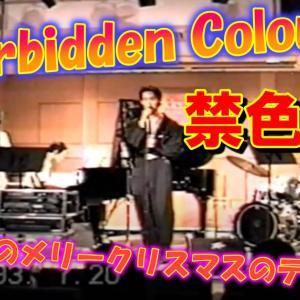 """戦場のメリークリスマスの歌 """"Forbidden Colours"""""""
