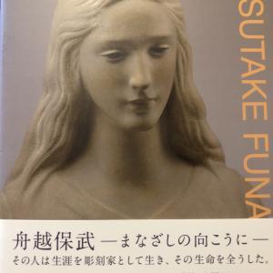 探していた女(ひと)の顔、舟越保武作、聖セシリア像