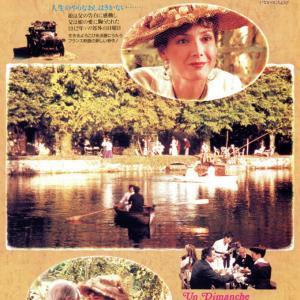 忘れられない仏映画「田舎の日曜日」