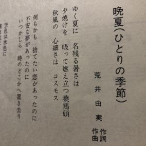 「 晩夏 (ひとりの季節)」、銀河テレビ小説で出会った名曲