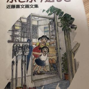 尊い一篇の詩、近藤喜文さんの画文集