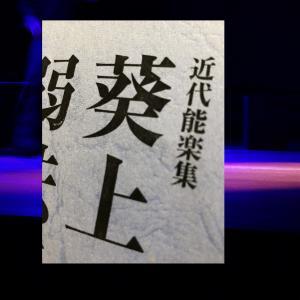 「葵上」(三島由紀夫、近代能楽集) の音楽