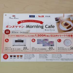 懸賞情報☆カルディコーヒーファーム