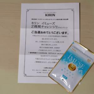 当選♪ワイズマート×キリンビバレッジ・小岩井乳業