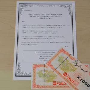 当選♪ベルク×サントリー・ニチレイフーズ・亀田製菓