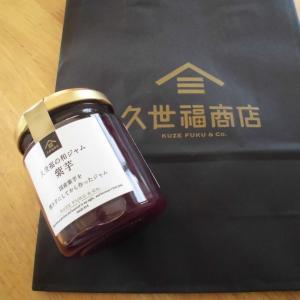 紫芋のジャムとクルミ大福