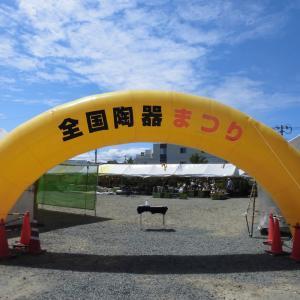 公園で開催されている全国陶器まつり