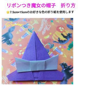 リボンつき魔女の帽子(おりかた)
