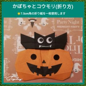 かぼちゃとコウモリ(おりかた)
