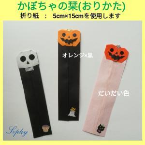 かぼちゃの栞(おりかた)