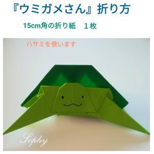 ウミガメさん(おりかた)