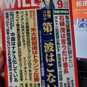 「コロナ」 は、無症状の風邪★   月間 「WiLL」9月号。