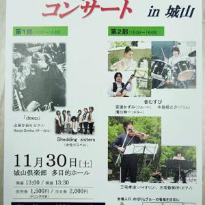 11/30 ほっとfull コンサート in 城山