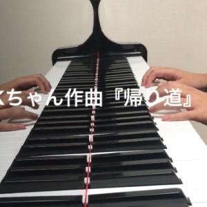 Kちゃん作曲『帰り道』