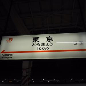 本日関東へ。