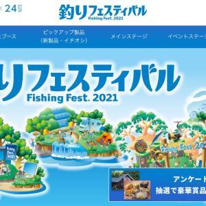 フィッシングショー大阪2021開幕