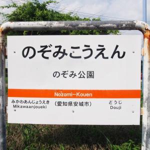 【愛知】 三河安城にのぞみが停車 のぞみ公園