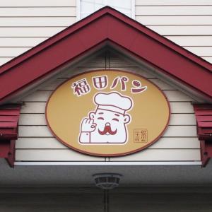 【岩手】 コレだけは押さえとけ!盛岡のソウルフード 福田パンを食べてみよう!