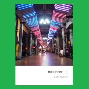ZINEのオンラインショップはじめました!