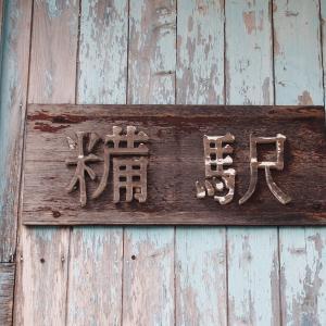 【福岡】 かわいいキャラクターがお出迎え 糒(ほしい)駅
