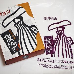 【岐阜】 お取り寄せOK!飛騨高山のおみやげ 旅がらす