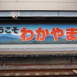 【和歌山】 レトロな商店街を歩こう@ぶらくり丁