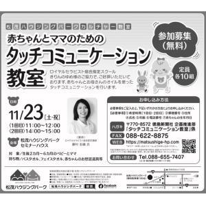 【11/23(祝)】松茂ハウジングパークのレッスン募集開始です!