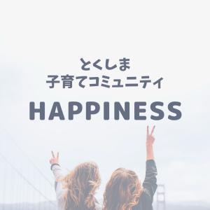 【6/6土13時〜】パートナーシップ講座オンライン開催します!
