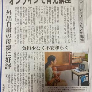 本日、徳島新聞に掲載していただきました!