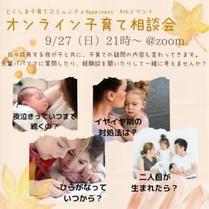 【9/27日21時より】オンライン子育て相談会開催します!