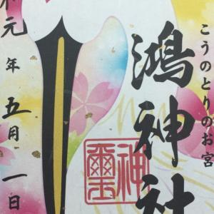 令和…そして鴻神社へ。
