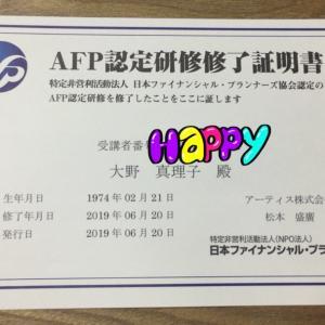 AFP認定研修修了しました