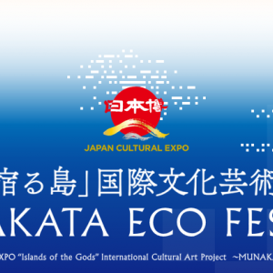 『MUNAKATA ECO FESTIVAL』オンライン・イベントのアーカイブ無料配信決定!