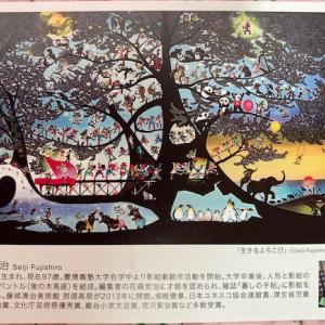御年96歳の影絵作家・藤城清治先生版画展