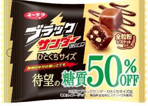 糖質OFFスナック菓子