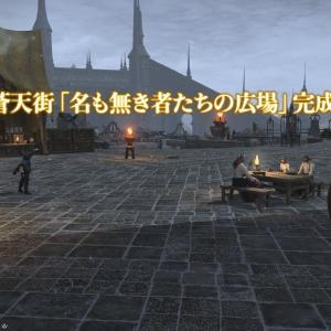 【FF14】一度も復興FATEに参加できなかったユーザー、蒼天街「名も無き者たちの広場」完成を知り悲しむ・・・