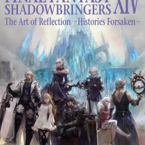 【FF14】「漆黒のヴィランズ」公式アートブックが本日発売!特典にはドゥリア夫人のミニオンが付属! 他