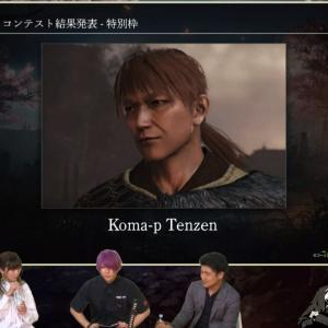 『仁王2』公式キャラクリコンテストで『FF14』吉田Pがモデルのキャラが受賞!テンプレートとして実装されることにwwww