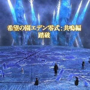 【FF14】日本チーム「Team-Sylink 」がエデン共鳴編零式4層をワールドファーストクリア!!