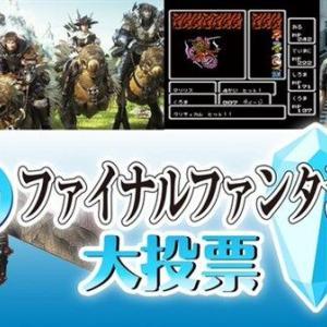 NHK「全FF大投票」ボス・召喚獣部門198位~51位が発表!朱雀やツインタニアなど『FF14』からも多数ランクイン!