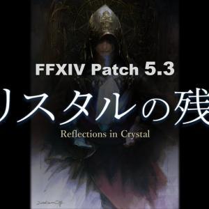 【FF14】5.3メインストーリーは映画一本分の大ボリューム!そして水晶公はどうなってしまうのか気になるユーザーたち