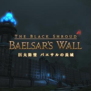 【FF14】とある初心者さん、バエサルの長城がクリアできず詰んでしまう・・・