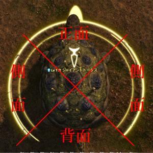 【FF14】敵の真横と真後ろにキッチリ移動して方向指定をする近接DPSwwwwww