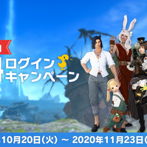 【FF14】最大96時間遊び放題!10月20日から11月23日まで「無料ログインキャンペーン」が実施決定!