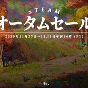 Steamにて「オータムセール2020」がスタート!『FF14』漆黒のヴィランズが50%オフで購入可能に!