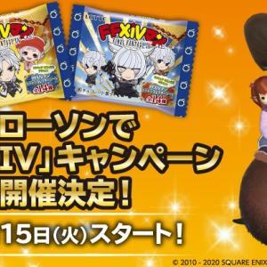 【FF14】12月15日よりローソンで「FFXIVマンチョコ」が発売決定!マウント「チョコロポックル」が貰えるキャンペーンも同時開催!