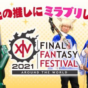 【FF14】デジタルファンフェス2021「あなたの推しにミラプリしよう!」全応募作品が公開!