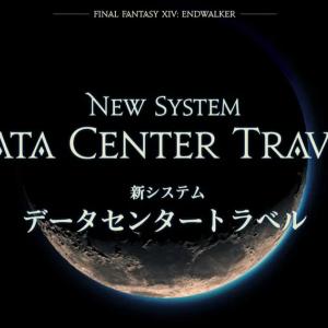 【FF14】吉田P、6.0前に実装される「データセンタートラベル」の仕様について語る