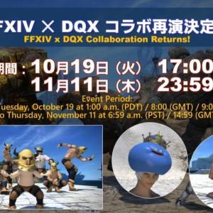 【FF14】『DQ10』コラボイベントが10月19日より再演決定!キングスライムクラウンなどが報酬に!